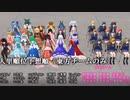 【東方MMD紙芝居】第2回クイズパレード1/6