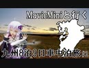 【実写合成MMD】MavicMiniと行く九州8泊9日車中泊旅 #2- 結月ゆかり車載 2020 Drone Flighting in Kyushu JAPAN