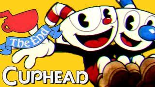 【実況】99%初見の 『 Cuphead (カップヘッド) 』実況プレイ 最終回