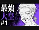 最強大皇 #1 部隊、結成【CoCリプレイ】
