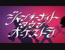 【歌ってみた】ジャンキーナイトタウンオーケストラ / すりぃ...