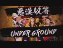 【MV】悪漢奴等 / 「BAD BOYZ -悪漢奴等 Underground-」 -Paradox Live(パラライ)-