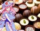 幽々子様のグルメ講座【チョコレート】