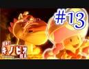 【進め!キノピオ隊長実況】ジャンプできない退化したキノコで冒険にでようぜ!?part13