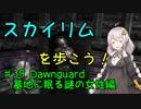 【Skyrim SE】スカイリムを歩こう!#39【VOICEROID実況】