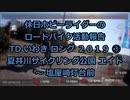 【ホビーライダー】T・D・いわき 2019 ③【ゆっくり】