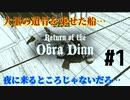 【Return of the Obra Dinn】そして船だけが戻った…#1