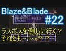 【Blaze&Blade】全力で実況プレイします。PART22