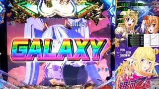 CR銀河乙女9AR(甘デジ) 銀河二