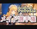 同業者でメイド選手権を開催する鷹宮リオン【にじさんじ 切り抜き】