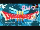 【DQ3】ドラゴンクエスト3 #47 私、かわいいばぁちゃんになりたい。【実況】