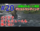 【実況】Part20 バイクでBTもミュールも怖くない  ウメポシ夫婦の関西弁ゲーム実況 「デス・ストランディング」