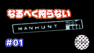 [TAS]Manhunt part01