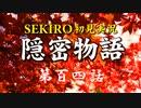 【初見】隻狼SEKIRO実況/隠密物語【PS4】第百四話