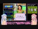 琴葉姉妹が「ボイスアイドルマニアックス」で声優とデートする【実況者杯】