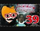 【DEATH STRANDING】善意も悪意も届けるレジェンドポーター!#39