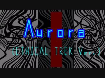 『【アレンジ】Aurora(会然TREKVer.)』のサムネイル