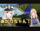 【StormWorks】しゅうさい設計士???あかりちゃん!番外編 2