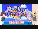 第396位:【VOICEROID実況】きりたん・ゆかり・マキのポケットファイター初心者対戦