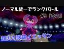 【ポケモン剣盾】ノーマル統一でランクバトル#5『念力』【眼鏡イエッサン♂】