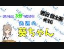 【1/13~1/19】だいたい3分で分かる先週の葵ちゃん【週刊富士葵#16】