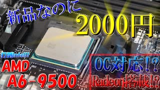【最強】新品なのに2000円な超激安CPU!?