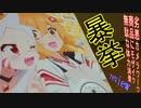 初心者の全力レビュー動画「初音ミクと仙狐さんの2020年カレ...