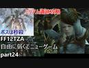 [FF12TZA] 自由に弱くてニューゲーム part24 ミリアム遺跡攻略 [ゆっくり実況]