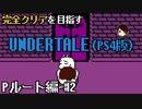 【PS4】二度目の別れ。誰も倒さないPルート編#2【UNDERTALE】