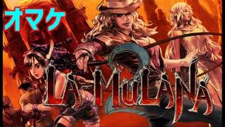 【実況?】元・お笑い見習いが挑む「LA-MULANA2(ラ・ムラーナ2)」オマケ編