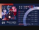 【XFD】KOTONOPRISM #02 / コトノプリズム【琴葉姉妹オリジナル曲】