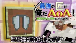 【週刊Minecraft】最強の匠は俺だAoA!異世界RPGの世界でカオス実況!#7【4人実況】