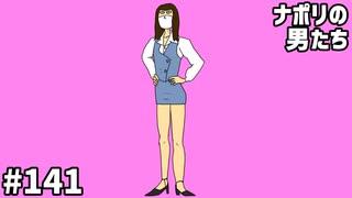 #141 すぎる制作『ナポ男理想の少女漫画』