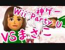 【生活】主婦まさこ、椎名唯華にスーパーマーケットで培った技術を披露する