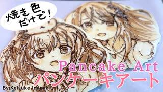 ほぼヒロイン達のパンケーキアート集その27〜