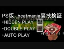 【裏技】PS版 beatmania・裏技検証 【HIDDEN・DOUBLE・AUTO】