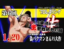 第6回プロレス生「1.5東京ドーム生観戦 感想の回」