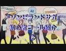 【ライブ】ゾンビランドサガ コール紹介2 徒花ネクロマンシー