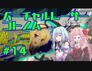 【GTSPORT】バーチャルレーサーコトノハ #14【琴葉姉妹実況】