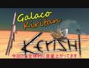 【Kenshi】東北ギャラ工房! Part4【ギャラ子/東北きりたん】