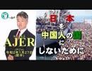 チャンネルAJER2020.1.27onair(1)y_坂東忠信_『国際的に違法な滞在資格「特別永住」の是非を問う』(前半)