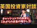 【 Live broadcasting 】 The future of cashless and how to increase money from now on