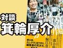 #319 岡田斗司夫ゼミ「評価経済対談:箕輪厚介」(4.43)