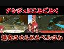 【マリオカート8DX】アンジュにことごとく爆発させられるベルさん【にじさんじ】