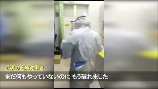 防護服は偽物だった ・ 武漢の医療現場