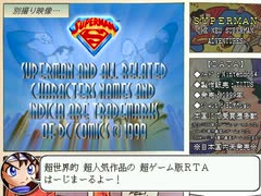 Nintendo64版 Superman_RTA_30分37秒93