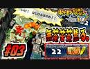 【ポケダンDX実況】思った以上にシステム変更した道場 #03