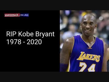 【追悼映像】NBAの元スーパースター、コービー・ブライアント氏墜落事故で死亡\u2026