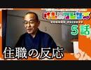 【5話】けものフレンズ 住職の反応【アニメ】