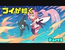 【ポケモン剣盾】ブイが如く~part3~【鳴花ヒメ・ミコト実況プレイ】